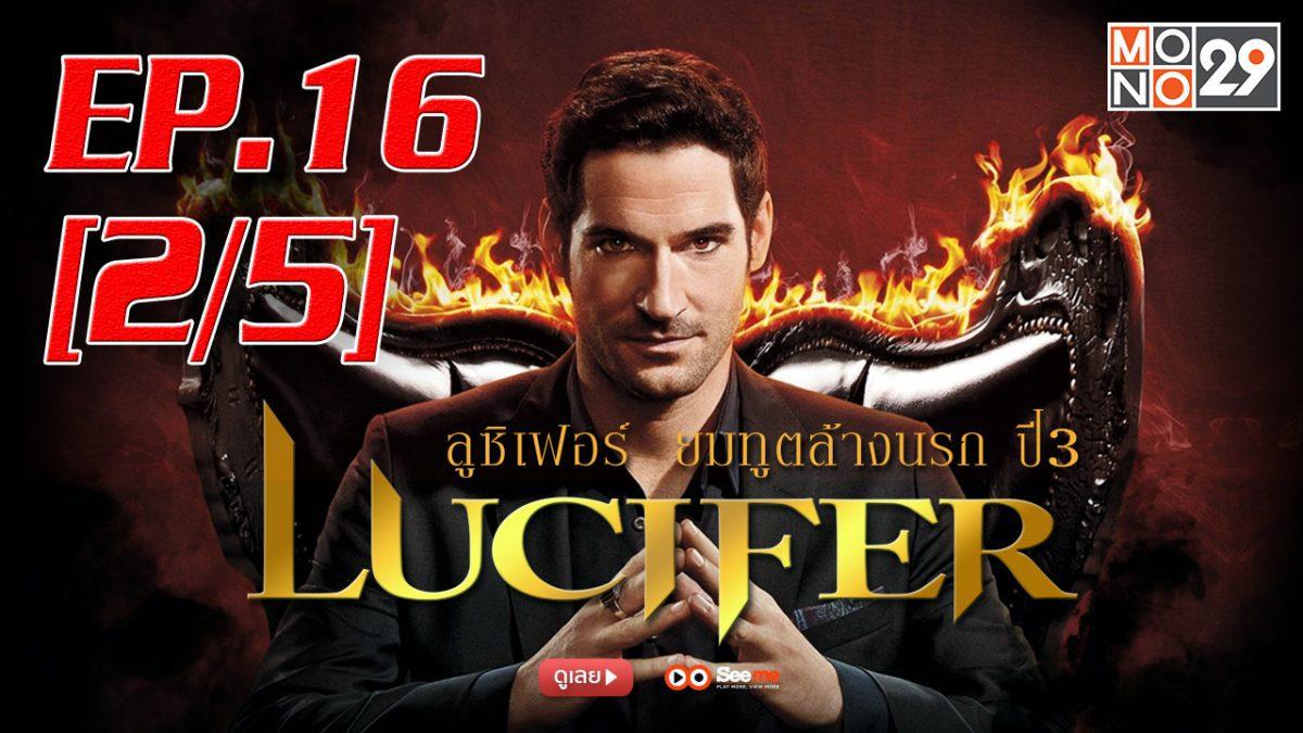 Lucifer ลูซิเฟอร์ ยมทูตล้างนรก ปี 3 EP.16 [2/5]