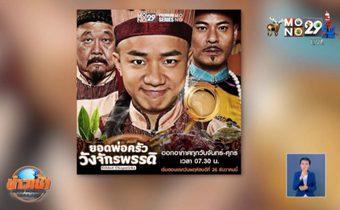 """MONO29 ส่งซีรีส์ฮ่องกง """"ยอดพ่อครัววัง"""
