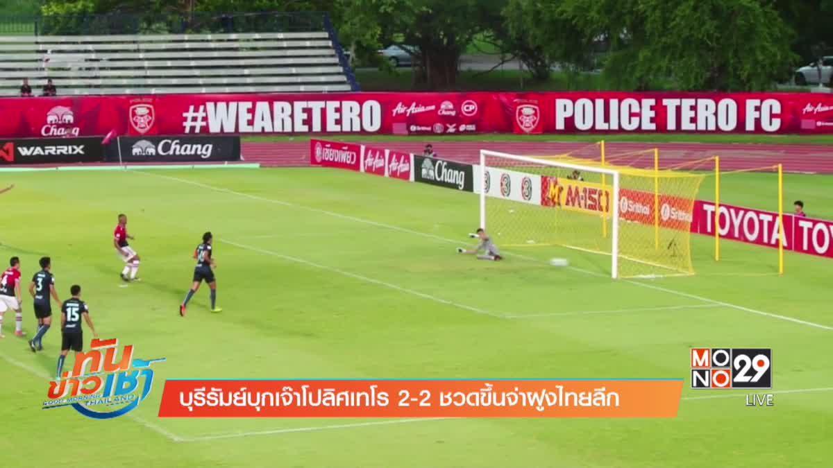 บุรีรัมย์บุกเจ๊าโปลิศเทโร 2-2 ชวดขึ้นจ่าฝูงไทยลีก