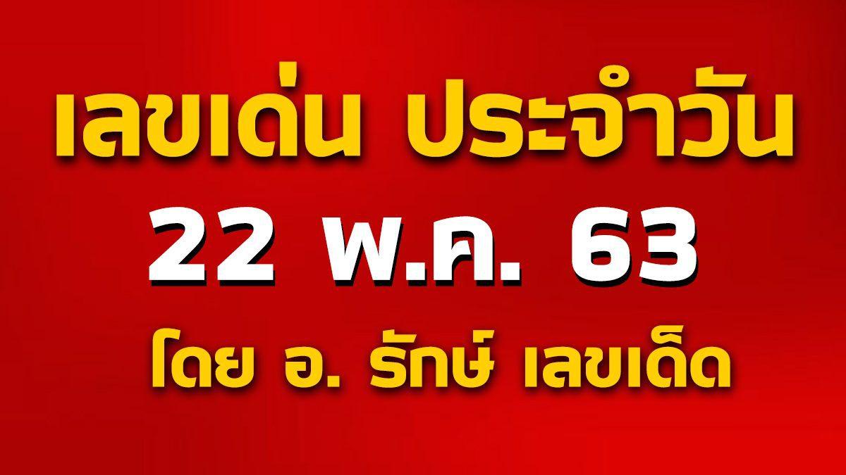 เลขเด่นประจำวันที่ 22 พ.ค. 63 กับ อ.รักษ์ เลขเด็ด