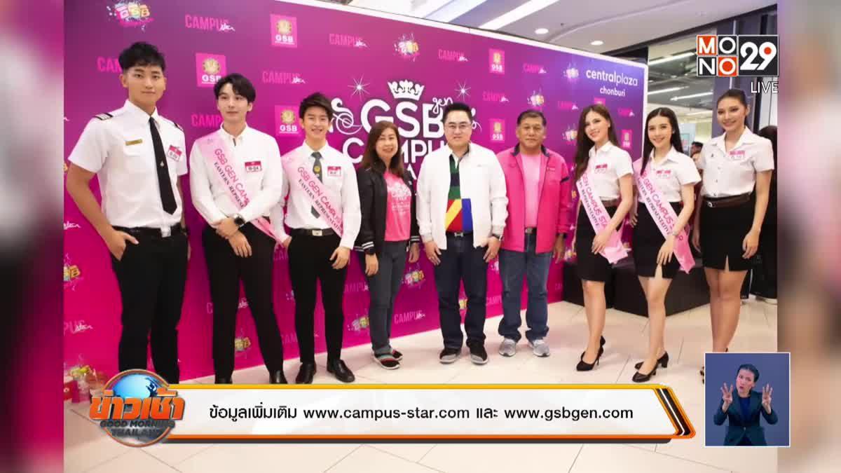 """ประกวด """"GSB GEN CAMPUS STAR 2019"""" ภาคตะวันออก"""