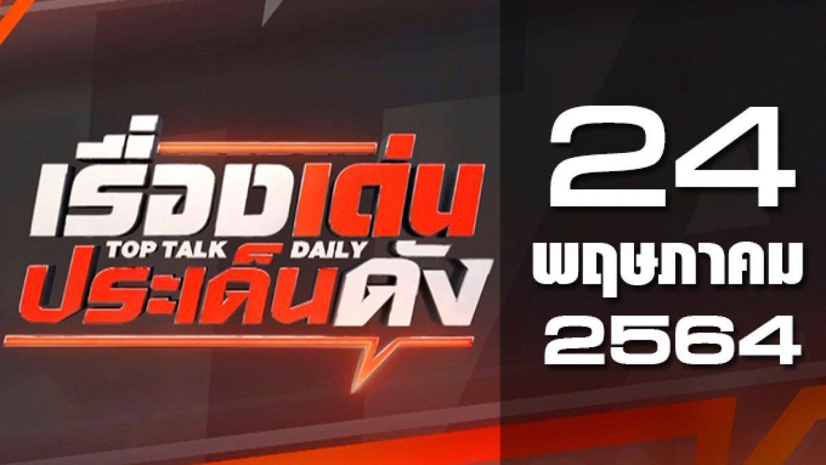 เรื่องเด่นประเด็นดัง Top Talk Daily 24-05-64