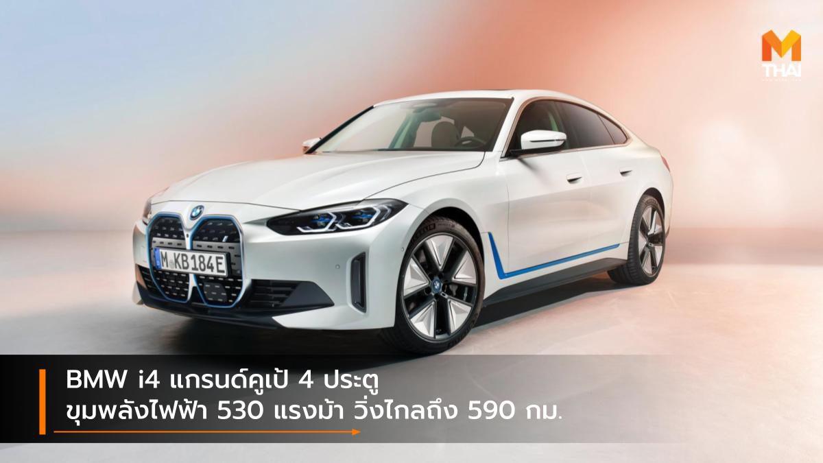 BMW i4 แกรนด์คูเป้ 4 ประตู ขุมพลังไฟฟ้า 530 แรงม้า วิ่งไกลถึง 590 กม.