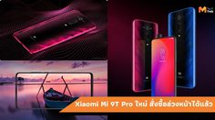 Xiaomi Mi 9T Pro เปิดตัวแล้วที่ยุโรป ด้วยราคาเริ่มต้นที่ 13,620 บาท