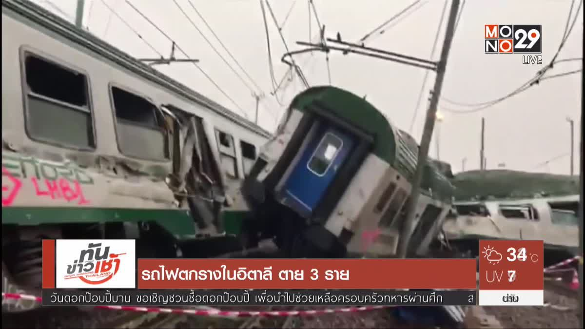 รถไฟตกรางในอิตาลี ตาย 3 ราย
