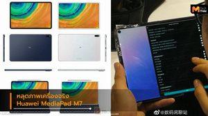 หลุดภาพเครื่องจริง Huawei MediaPad M7 มากับขอบบางและหน้าจอเจาะรู