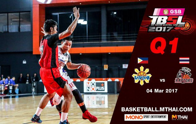 การแข่งขันบาสเกตบอล GSB TBSL2017 Leg2 คู่ที่1 Kabayan (Philipines) VS Dunkin'Raptors Q1 4/03/60