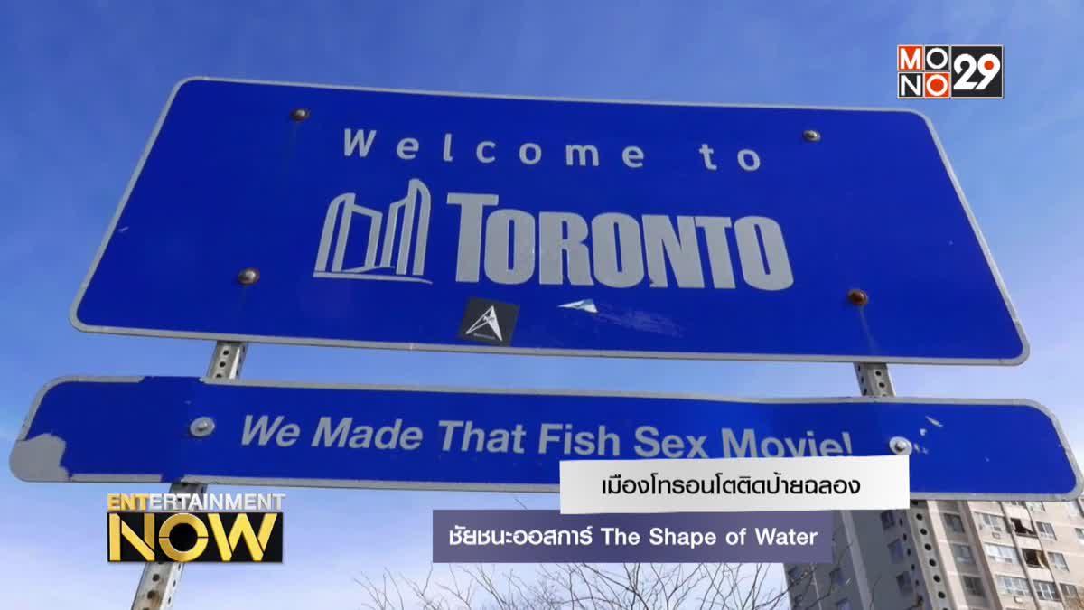 เมืองโทรอนโตติดป้ายฉลองชัยชนะออสการ์ The Shape of Water