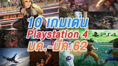 10 เกมเด่น PS4 ประจำเดือนมกราคม-มีนาคม 2562!