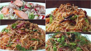 สูตร ยำขนมจีน 4 แบบ 4 สไตล์