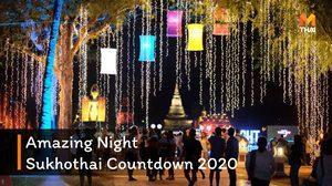 """Amazing Night Sukhothai Countdown 2020"" มหัศจรรย์แสงสุดท้ายแห่งปี รับอรุณสวัสดี ที่สุโขทัย"
