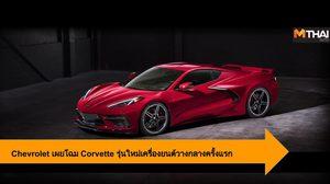 Chevrolet เผยโฉม Corvette รุ่นใหม่เครื่องยนต์วางกลาง ครั้งแรกในประวัติศาสตร์