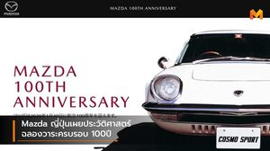 Mazda ญี่ปุ่น เผยประวัติศาสตร์เเละโมเดลคลาสสิคฉลองวาระครบรอบ 100ปี