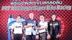 """ปตท. เปิดตัว """"PTT Challenger Superbike Racing"""" นวัตกรรมที่พัฒนาจากสนามแข่ง"""