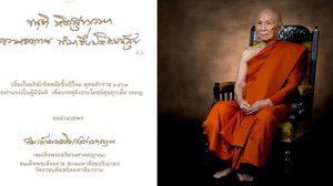สมเด็จพระสังฆราช ประทานพรปีใหม่2562 ความอดทน นำมาซึ่งประโยชน์สุข