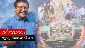 สุกี้ นำทีม  Mean- Alyn-เอิ๊ต ภัทรวี แถลงข่าว 'Gypsy Carnival' ครั้งที่ 5