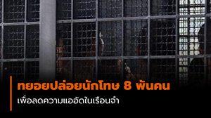 อธิบดีกรมราชทัณฑ์ ทยอยปล่อยนักโทษกว่า 8,000 คน เพื่อลดความแออัด