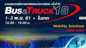 bus & truck '18 งานแสดงเทคโนโลยีรถเพื่อการพาณิชย์และกิจการพิเศษครั้งที่ 15