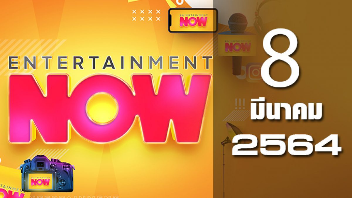 Entertainment Now 08-03-64