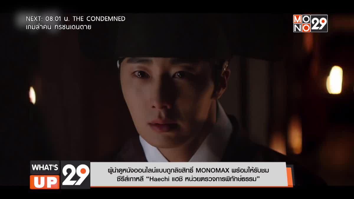 """ผู้นำดูหนังออนไลน์แบบถูกลิขสิทธิ์ MONOMAX พร้อมให้รับชม ซีรีส์เกาหลี """"Haechi แฮชิ หน่วยตรวจการพิทักษ์ธรรม"""""""