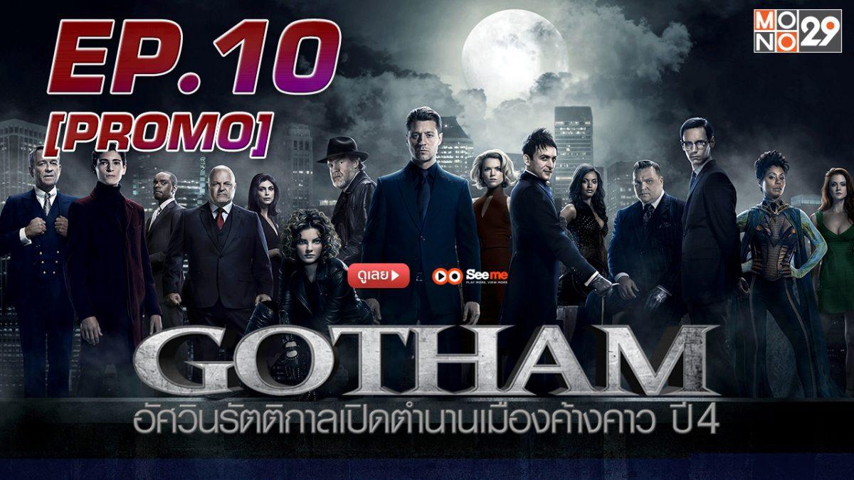 Gotham อัศวินรัตติกาลเปิดตํานานเมืองค้างคาว ปี 4 EP.10 [PROMO]