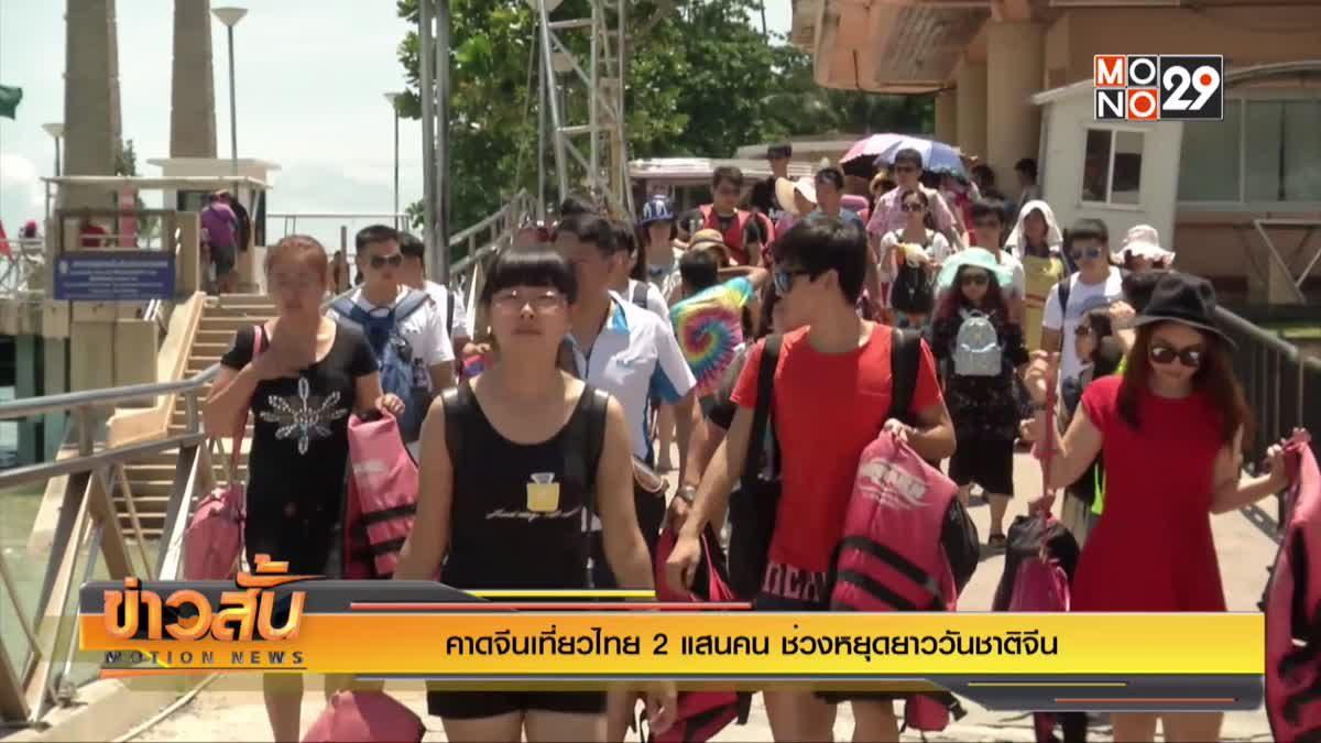 คาดจีนเที่ยวไทย 2 แสนคน ช่วงหยุดยาววันชาติจีน