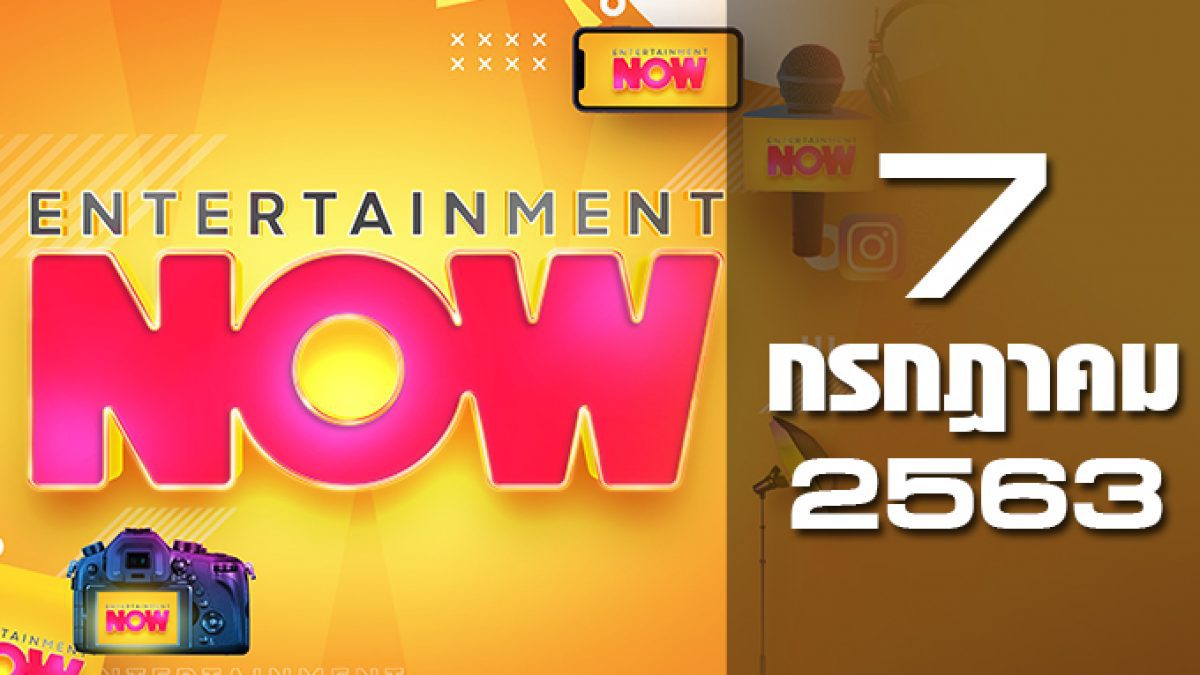 Entertainment Now 07-07-63