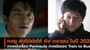 กงยู ส่งไม้ต่อให้ คัง ดงวอน ในภาพยนตร์เรื่อง Peninsula ภาคต่อจาก Train to Busan