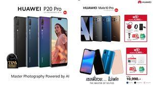 รวมโปร Huawei ในงาน TME 2018 ยกทัพขบวนสมาร์ทโฟนแท็บเล็ตมากันครบครัน
