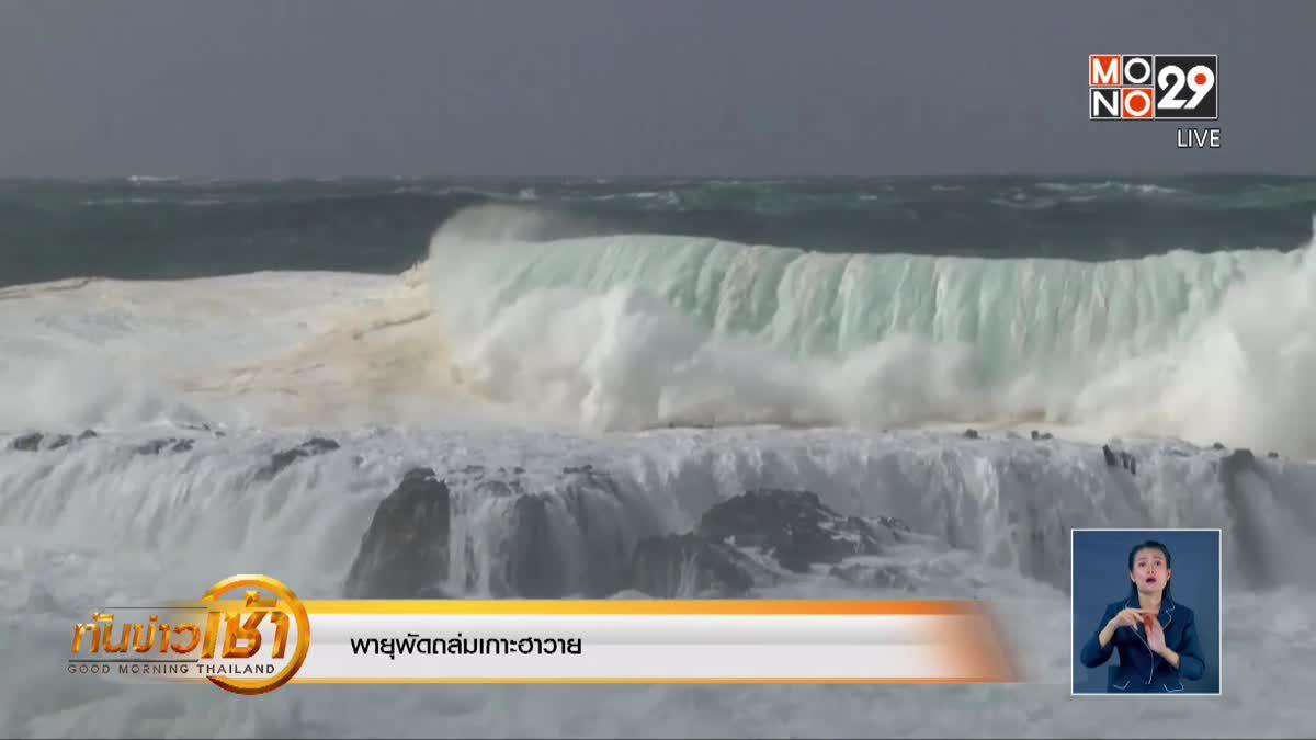 พายุพัดถล่มเกาะฮาวาย