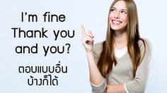 ตอบอย่างอื่นบ้างก็ได้ ที่ไม่ใช่แค่ I'm fine thank you. and you?