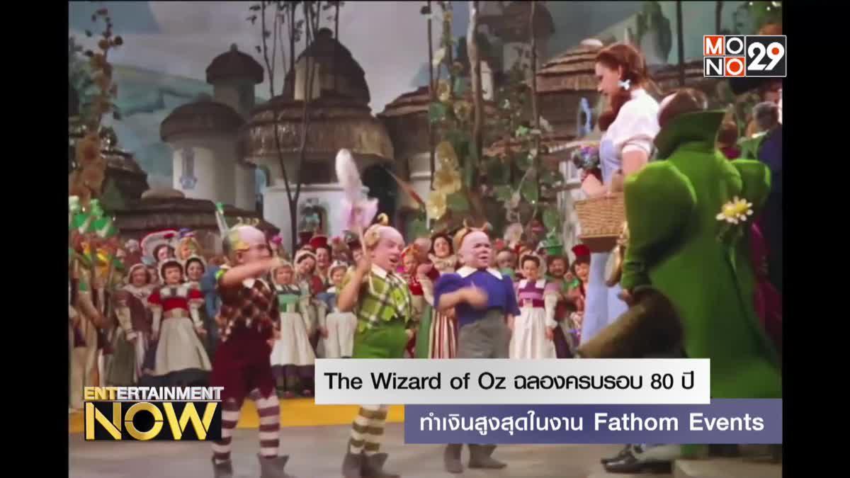 Wizard of Oz ฉลองครบรอบ 80 ปี ทำเงินสูงสุดในงาน Fathom Events