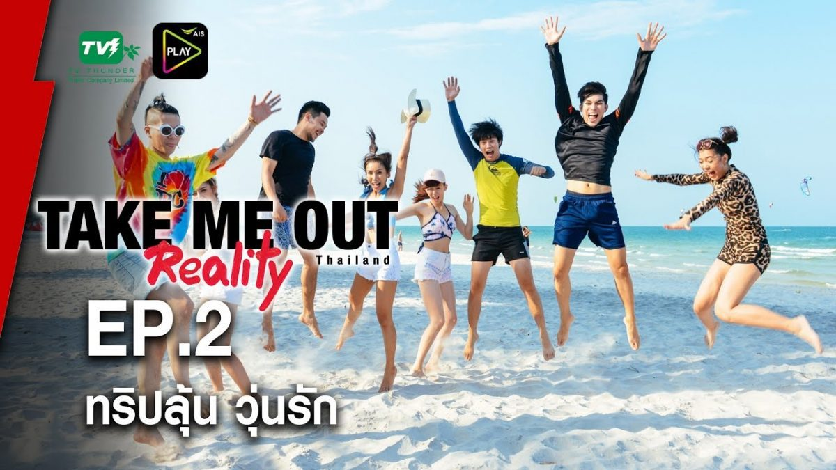 ทริปลุ้น วุ่นรัก - Take Me Out Reality S.2 EP.02 (11 มิ.ย.60) FULLHD