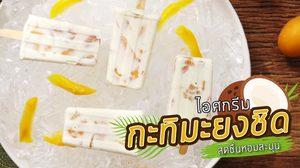 วิธีทำ ไอศกรีมกะทิมะยงชิด เปรี้ยวอมหวาน ชื่นใจคลายร้อน