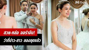 กวาง เอบีฯ จูงมือ น้ำหวาน ลองชุดแต่งงาน สวยหล่อ ออร่าจับ