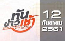 ทันข่าวเช้า Good Morning Thailand 12-09-61