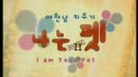 I am your pet (Season2) ตอนที่ 10