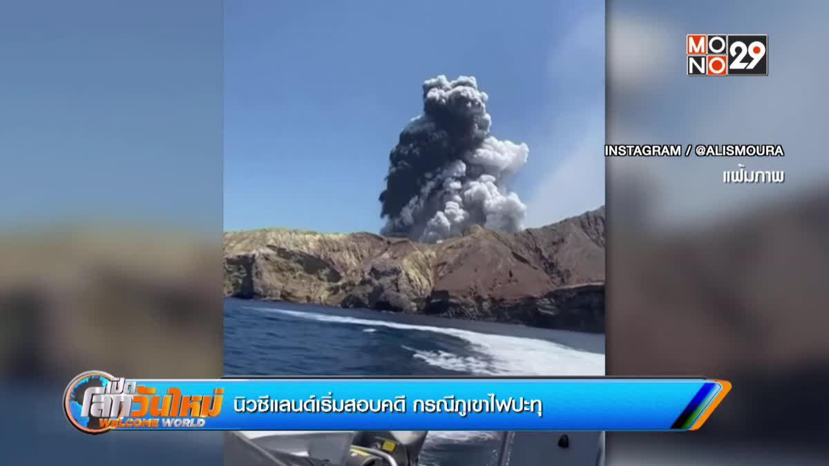 นิวซีแลนด์เริ่มสอบคดี กรณีภูเขาไฟปะทุ