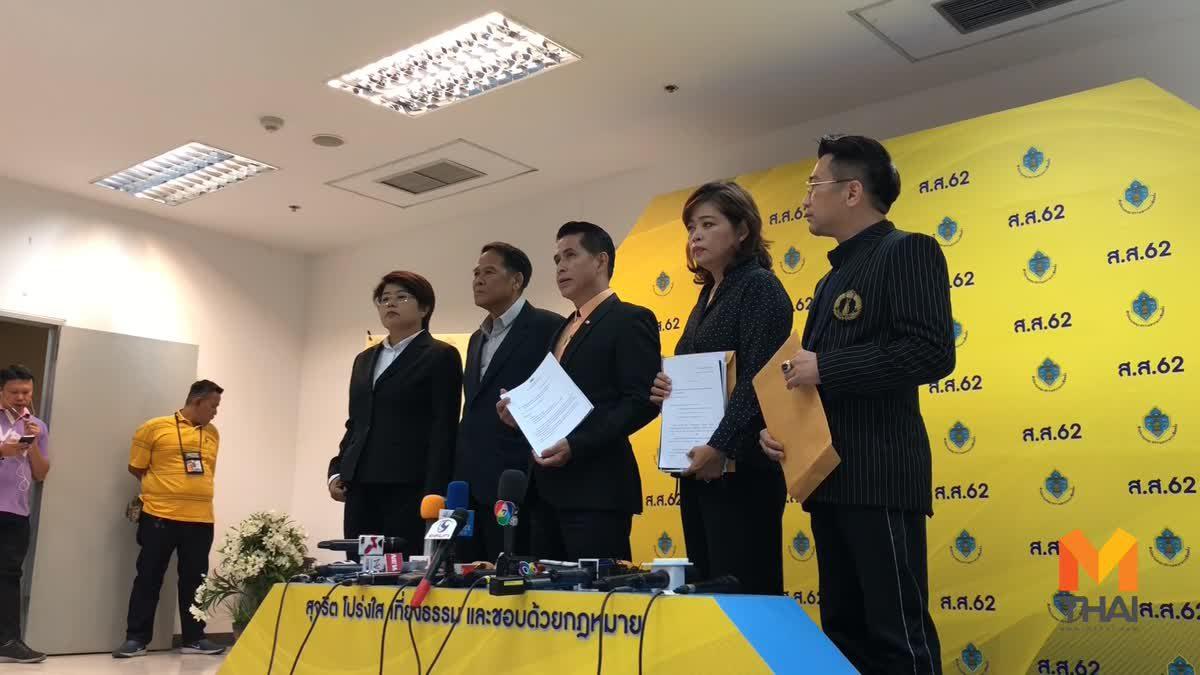 ผู้สมัคร ส.ส. เพื่อไทย ร้อง กกต. สอบโกงเลือกตั้ง โวยผู้สมัครพลังประชารัฐแจกเงิน