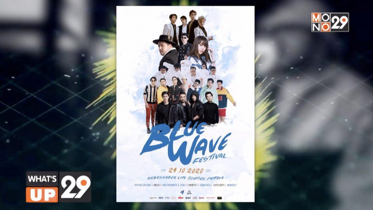 """เตรียมฟินให้สุด! กับเทศกาลดนตรีริมชายหาด """"BLUE WAVE FESTIVAL 2020"""" 24 ต.ค.นี้"""