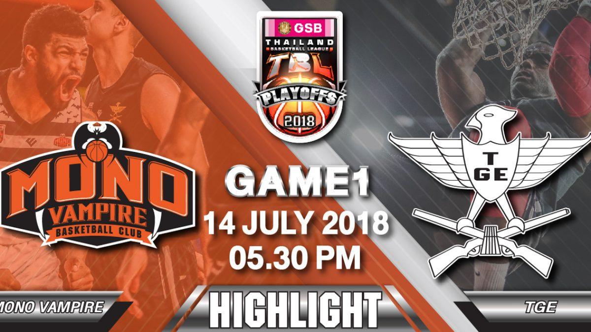 Highlighl การเเข่งขันบาสเกตบอล GSB TBL2018 : Playoffs (Game 1) : Mono Vampire VS TGE ไทยเครื่องสนาม (14 July 2018)