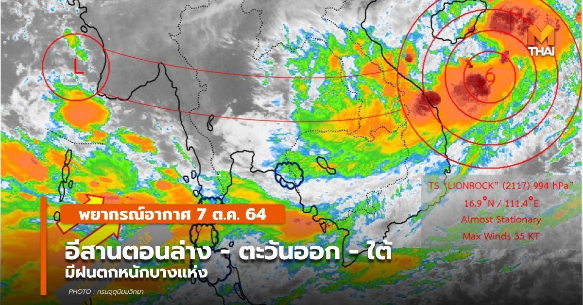 พยากรณ์อากาศ – 8 ต.ค. อีสานตอนล่าง/ตะวันออก/ใต้ มีฝนตกหนักบางแห่ง