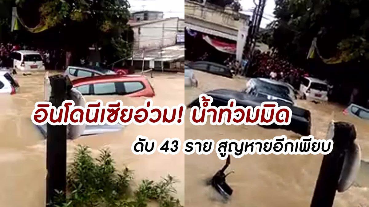 อินโดนีเซียอ่วม! น้ำท่วมมิด หลังฝนตกหนัก ดับ 43 ราย สูญหายอีกเพียบ
