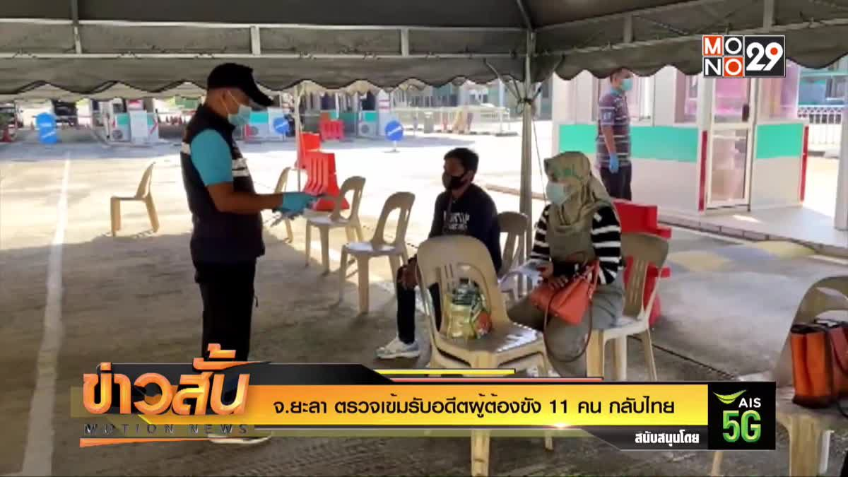 จ.ยะลา ตรวจเข้มรับอดีตผู้ต้องขัง 11 คน กลับไทย