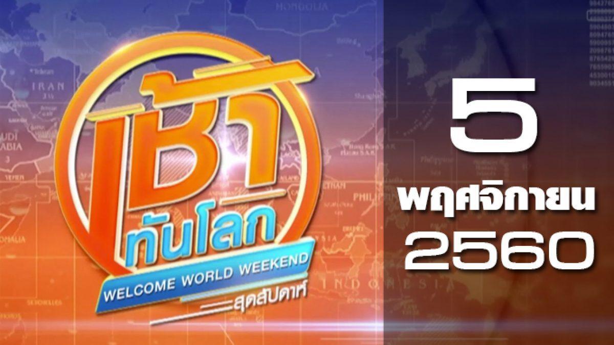 เช้าทันโลก สุดสัปดาห์ Welcome World Weekend 05-11-60