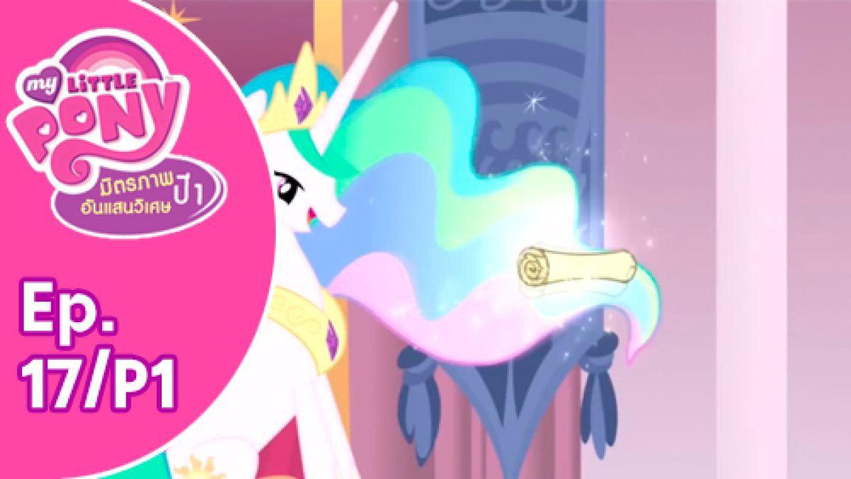 My Little Pony Friendship is Magic: มิตรภาพอันแสนวิเศษ ปี 1 Ep.17/P1