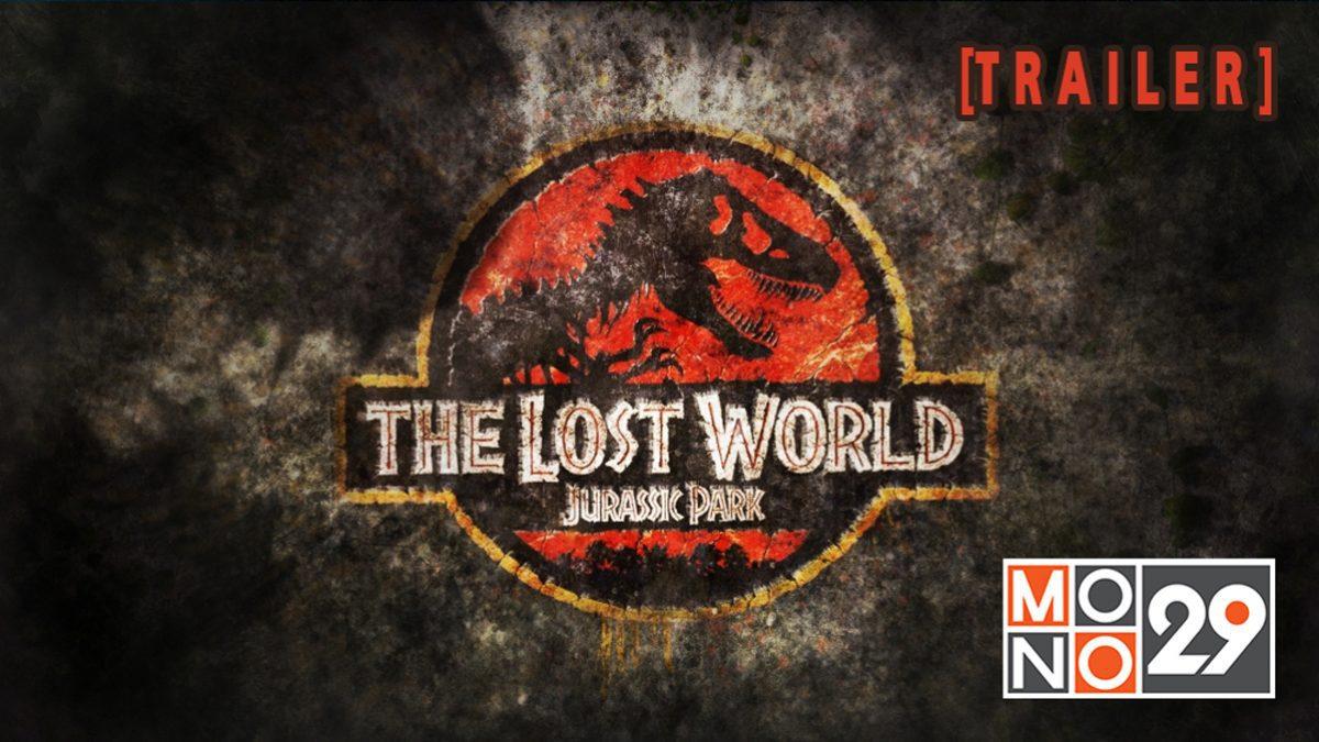 LOST WORLD-JURASSIC PARK ใครว่ามันสูญพันธุ์ ภาค 2 [TRAILER]