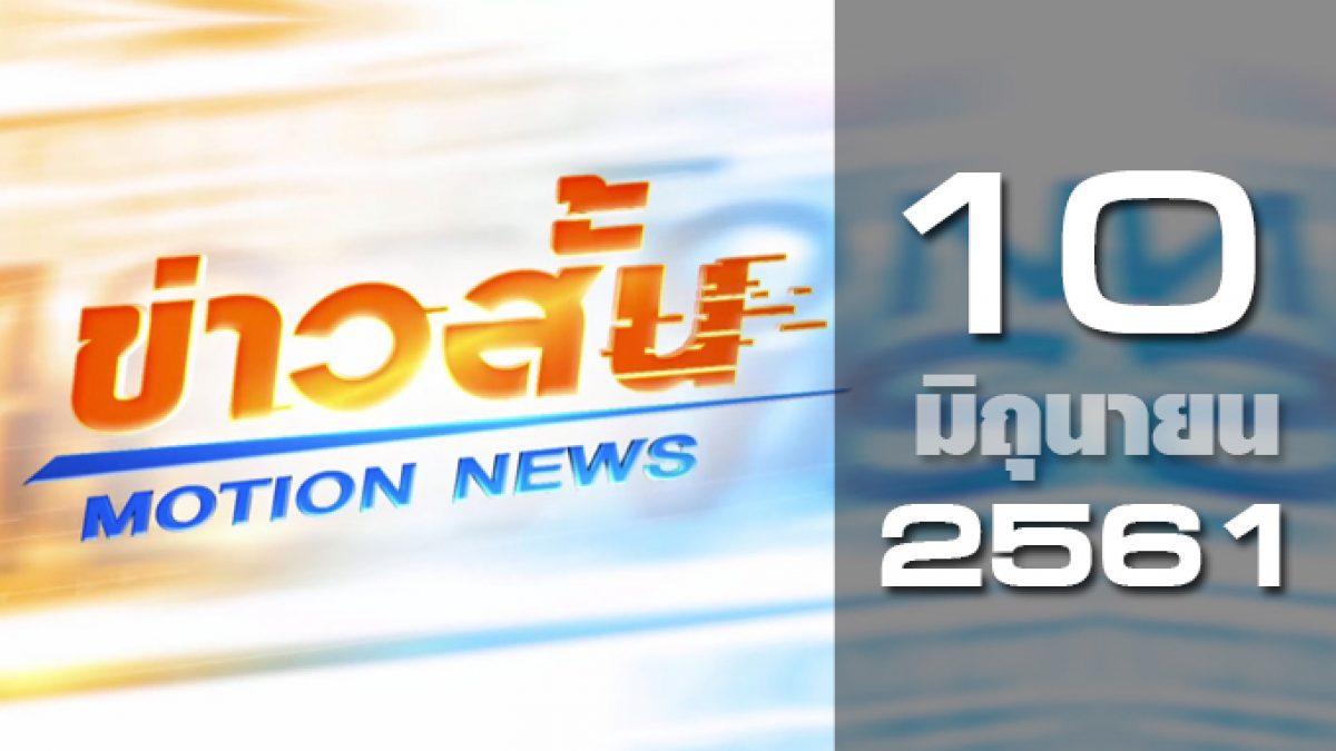 ข่าวสั้น Motion News Break 1 10-06-61