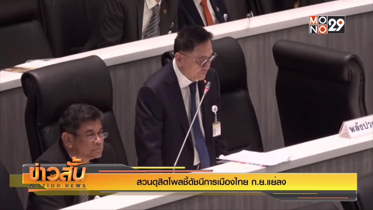 สวนดุสิตโพลชี้ดัชนีการเมืองไทย ก.ย.แย่ลง