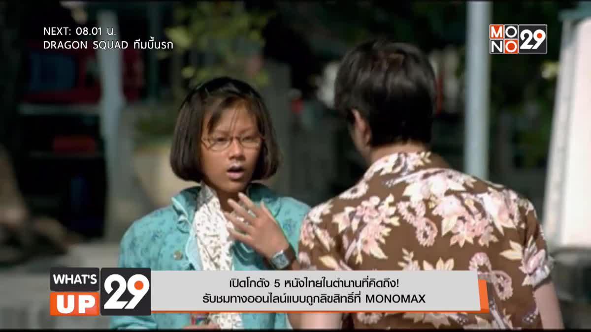 เปิดโกดัง 5 หนังไทยในตำนานที่คิดถึง! รับชมทางออนไลน์แบบถูกลิขสิทธิ์ที่ MONOMAX